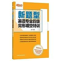新题型)英语专业四级完形填空特训