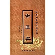 金匮翼 (明清中医临证小丛书)