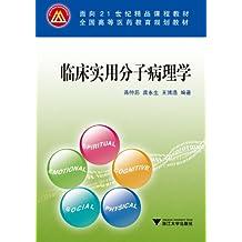 临床实用分子病理学 (面向21世纪精品课程教材,全国高等医药教育规划教材)