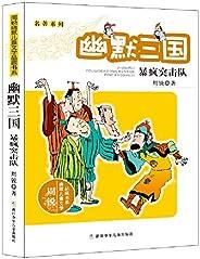 名著系列·幽默三国:暴疯突击队(国家十五规划重点图书,用幽默的笔触,以游戏的笔法改写了著名的三国故事。一起来看名著的那些事儿。) (周锐幽默儿童文学品藏书系)
