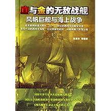 血与金的无敌战舰——风帆巨舰与海上战争