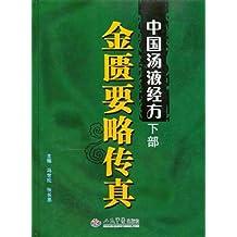 中国汤液经方(下部)金匮要略传真