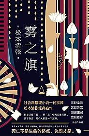 """雾之旗【彻底改变日本推理的文学大师松本清张经典之作!每一个""""推理必读""""书单上,必不可少的高分社会派作品!】"""