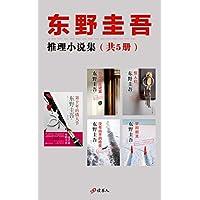 东野圭吾小说集(套装共5册,《第十年的情人节》《白马山庄谜案》《没有凶手的暗夜》《怪人们》《梦回都灵》)