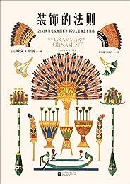 裝飾的法則(2143種原始紋樣圖解世界20大裝飾藝術風格,所有設計大師的基本功必讀書!現代設計理論奠基人歐文?瓊斯解讀裝飾藝術的畢生代表作)