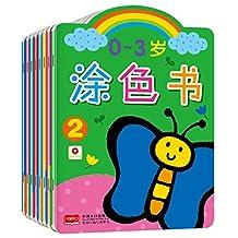 邦臣小红花·0-3岁涂色书(套装共8册)