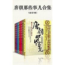 唐朝那些事儿合集(套装共7册)(穿越千年的时光,去细细品味那盛世的荣光,倾听那华丽的乐章,看一看唐朝三百年间的文明与野蛮)