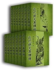 近代侠义英雄传(共14册)