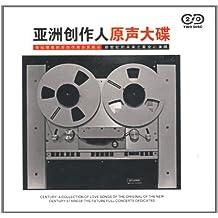 亚洲创作人原声大碟(2CD)
