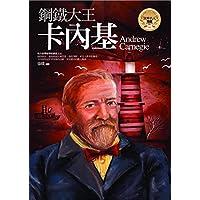 鋼鐵大王-卡內基 (Traditional_chinese Edition)