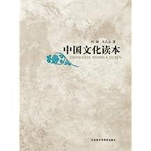 中国文化读本(图文版)