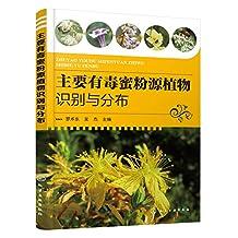 主要有毒蜜粉源植物识别与分布