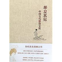 华夏衣冠——中国古代服饰文化 (上海古籍出品)