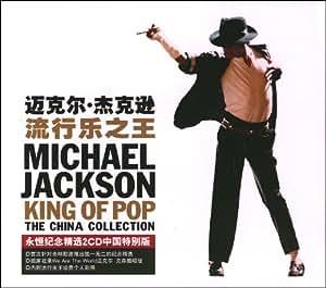 迈克尔•杰克逊:流行乐之王永恒纪念精选(2CD)