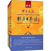 新版中日交流标准日本语:高级+高级同步练习(套装共3册)