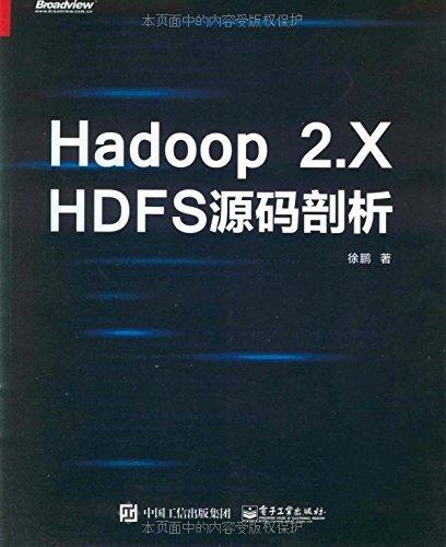 Hadoop 2.X HDFS源码剖析PDF电子书