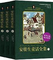 安徒生童話全集(經典珍藏版)(套裝共3冊)