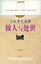 做人与处世(经典收藏本) (小故事大道理经典系列)