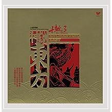 进口CD:神秘东方:十鼓3(CD)TCD-1034