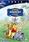 小熊维尼:春天的百亩森林(DVD)