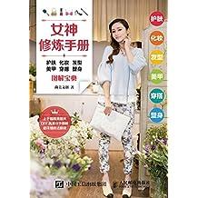 女神修炼手册:护肤 化妆 发型 美甲 穿搭 塑身图解宝典