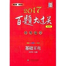 (2017)百题大过关·中考语文:基础百题(修订版)