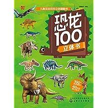 儿童互动百科立体翻翻书——恐龙100立体书