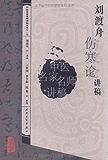 刘渡舟伤寒论讲稿 (中医名家名师讲稿丛书)