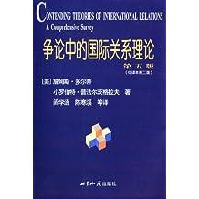 争论中的国际关系理论(第5版)(中译本第2版)