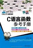 C语言函数参考手册(C语言学习路线图)
