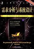 需求分析与系统设计(原书第3版)