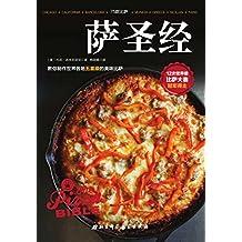 比萨圣经(涵盖世界各地不同风格的75款特色比萨,美国比萨类经典畅销书,大师级的比萨在家也可以拥有。)