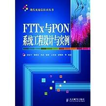 FTTx与PON系统工程设计与实例 (现代光通信技术丛书)