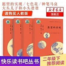 【套装4册】快乐读书吧丛书 大头儿子和小头爸爸+神笔马良+七色花+愿望的实现
