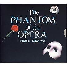 歌剧魅影 音乐剧全集(2CD)