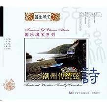 中国民乐 之 潮州传统弦诗  CD