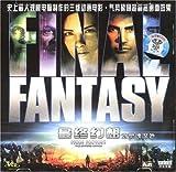 最终幻想之灵魂深处(VCD)
