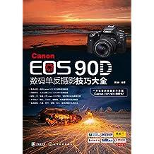 Canon EOS 90D数码单反摄影技巧大全