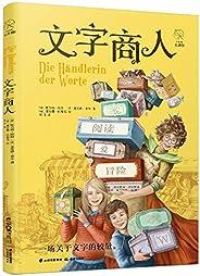 長青藤文學·文字商人(原來,文字是有溫度、顏色、質感的,甚至可以被買賣! 豆瓣評分8.5)