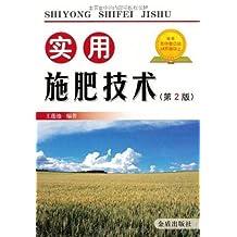 """实用施肥技术 (""""帮你一把富起来""""农业科技丛书)"""