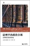 法理学的政治分析:法律哲学批判导论