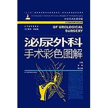 """泌尿外科手术彩色图解 (""""十二五""""国家重点图书出版规划项目 国家出版基金项目)"""