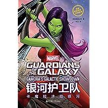 漫威超级英雄双语故事.Guardian of the Galaxy银河护卫队:卡魔拉决战银河(赠英文音频与单词随身查APP) (English Edition)