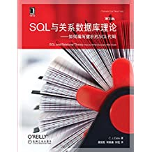 SQL与关系数据库理论——如何编写健壮的SQL代码(原书第2版) (O'Reilly精品图书系列)