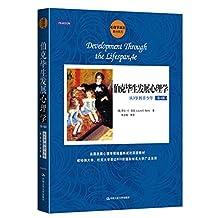 心理学译丛·教材系列·伯克毕生发展心理学:从0岁到青少年(第4版)