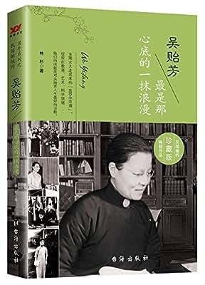 吴贻芳:最是那心底的一抹浪漫.pdf