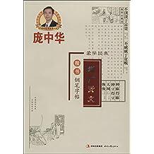 庞中华硬笔书法系列:庞中华《增广贤文》楷书钢笔字帖