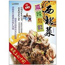舌尖上的中国:西北菜