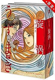 旋渦(全2冊)(日本著名漫畫家伊藤潤二代表作, 簡體中文版首次出版。一部讓你看過后不敢直視水波紋的奇書。旋渦是什么?感官刺激、怪誕離奇、至死不渝的愛情、壓抑又溫暖,一層一層,毀滅又再生,讓人著迷,人性終究能否展示黑暗的力