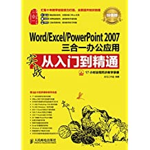 Word/Excel/PowerPoint 2007三合一办公应用实战从入门到精通(超值版) (实战从入门到精通系列)